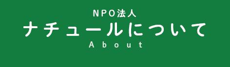 NPO法人ナチュールについて