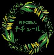 NPO法人ナチュール