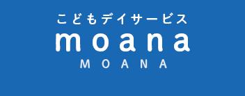 子どもデイサービス|moana