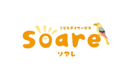 こどもデイサービス|soare