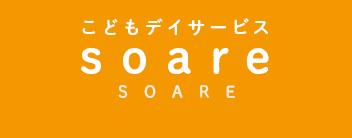 子どもデイサービス|soare
